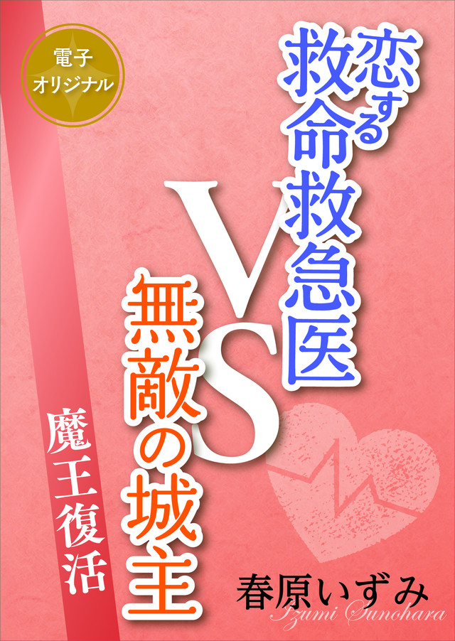 電子オリジナル 恋する救命救急医VS無敵の城主  魔王復活