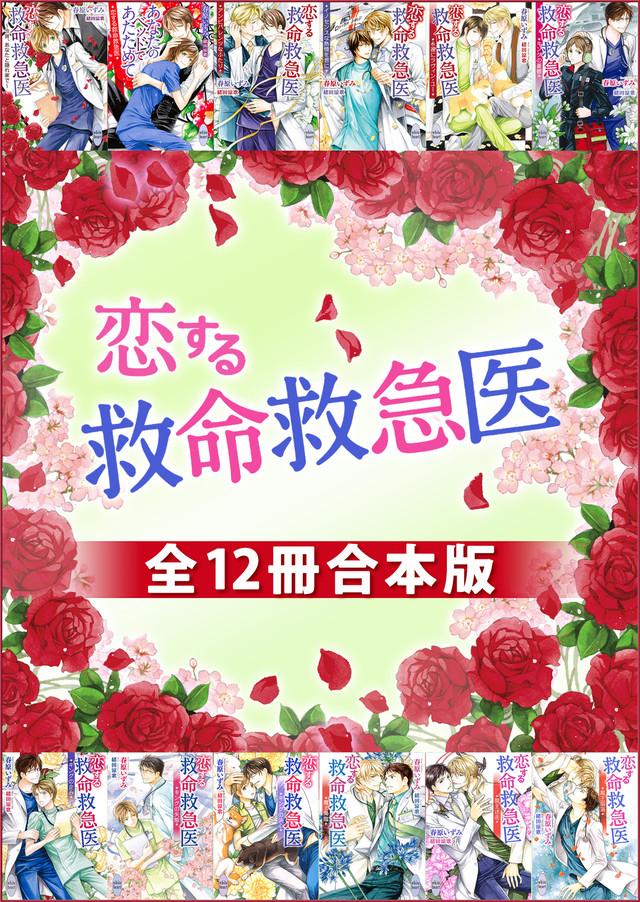 恋する救命救急医 合本版