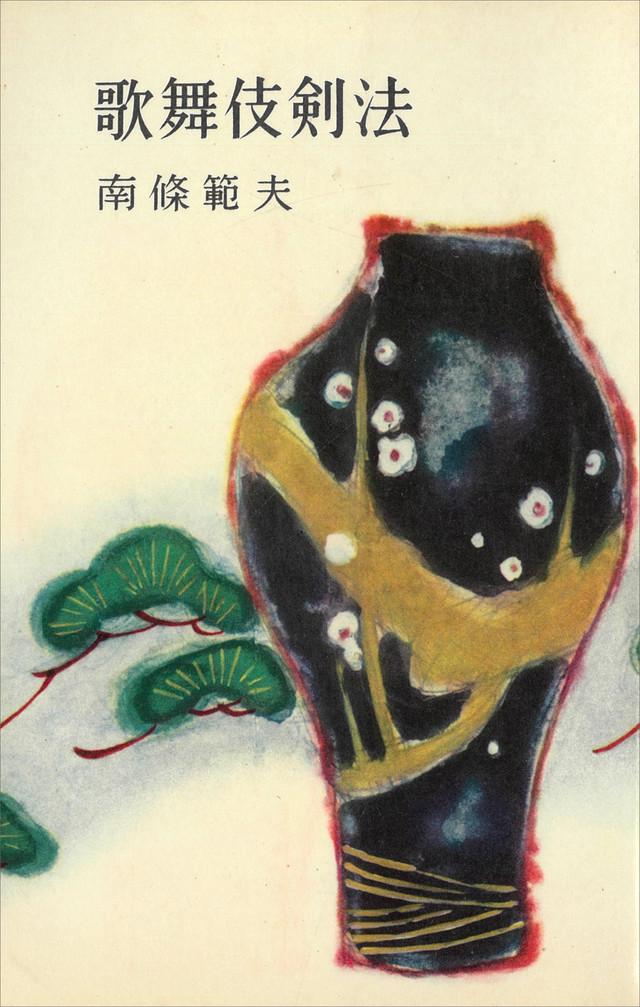 歌舞伎剣法