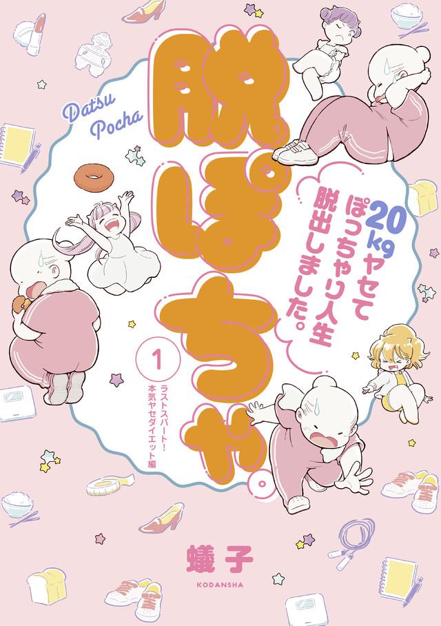 脱ぽちゃテーマ別セレクション 第4弾