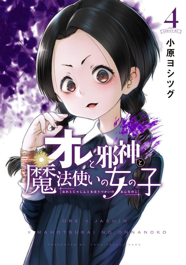 オレと邪神と魔法使いの女の子(4)
