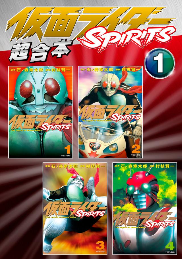 仮面ライダーSPIRITS 超合本版(1)