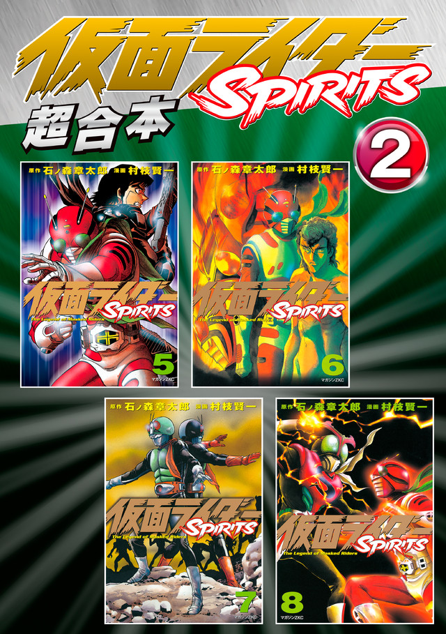 仮面ライダーSPIRITS 超合本版(2)