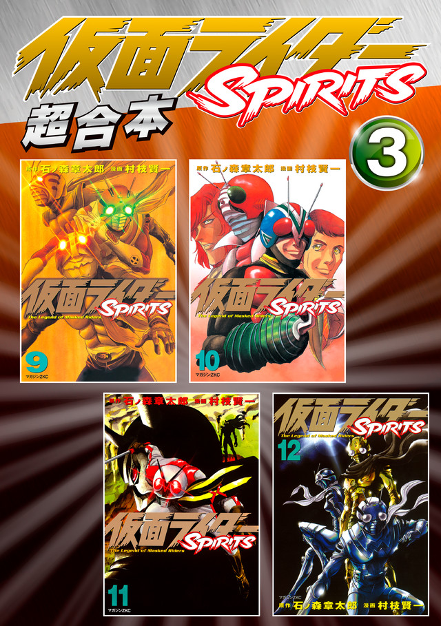 仮面ライダーSPIRITS 超合本版(3)