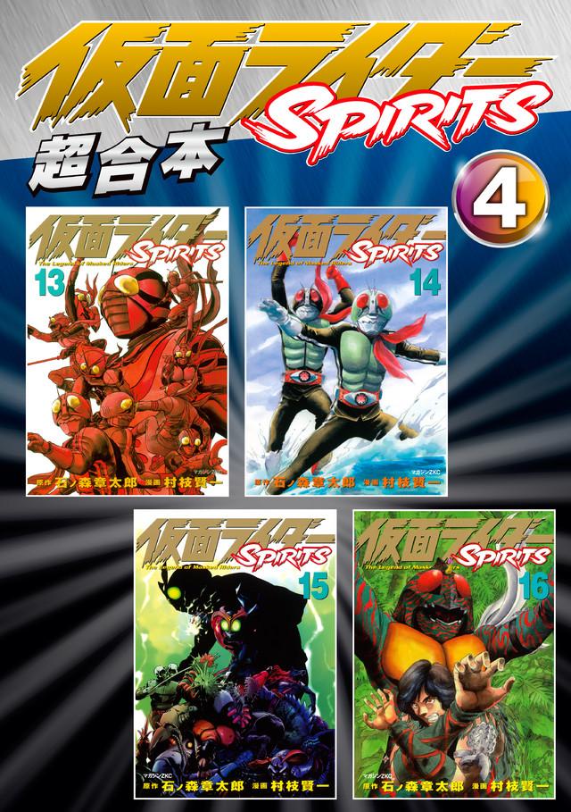 仮面ライダーSPIRITS 超合本版(4)