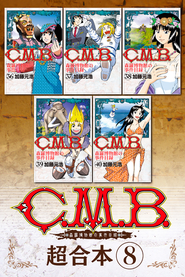 C.M.B.森羅博物館の事件目録 超合本版(8)