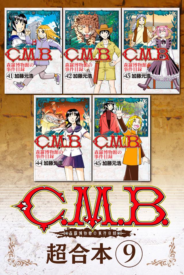C.M.B.森羅博物館の事件目録 超合本版(9)
