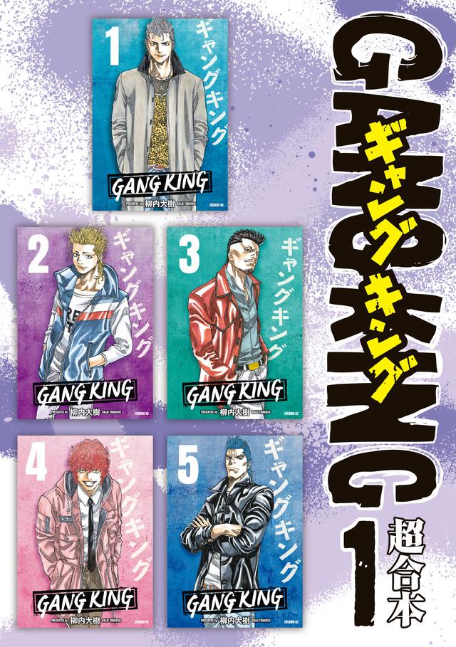 ギャングキング 超合本版(1)