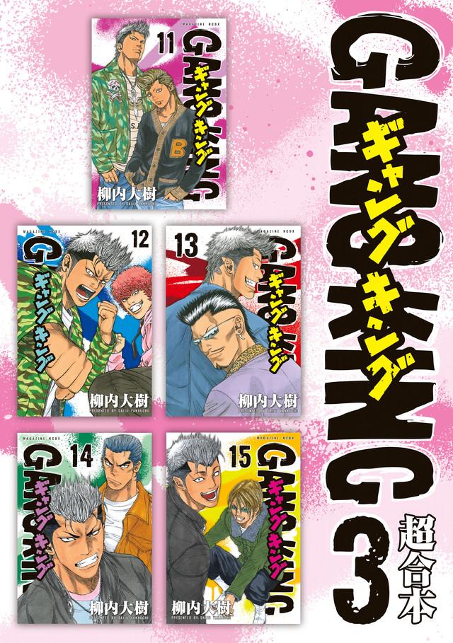 ギャングキング 超合本版(3)