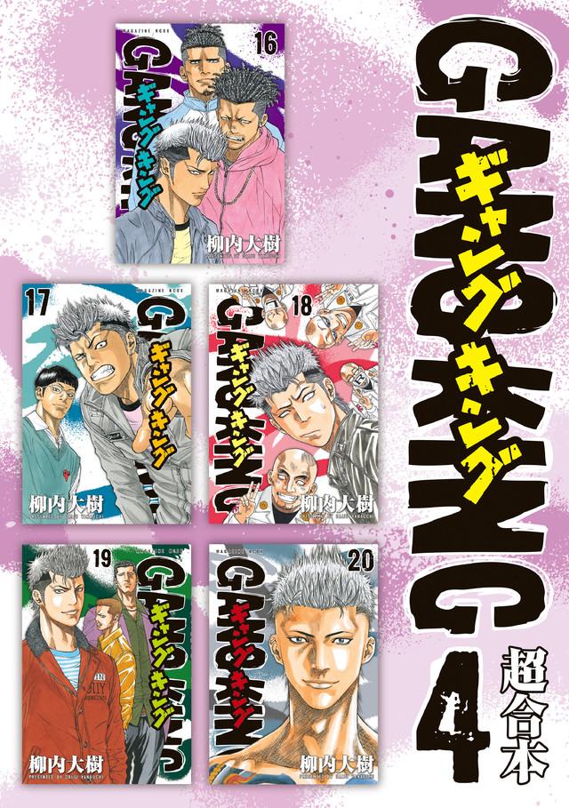 ギャングキング 超合本版(4)