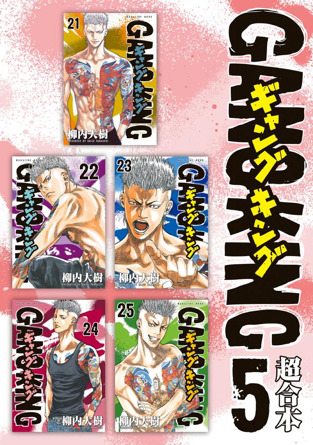 ギャングキング 超合本版(5)