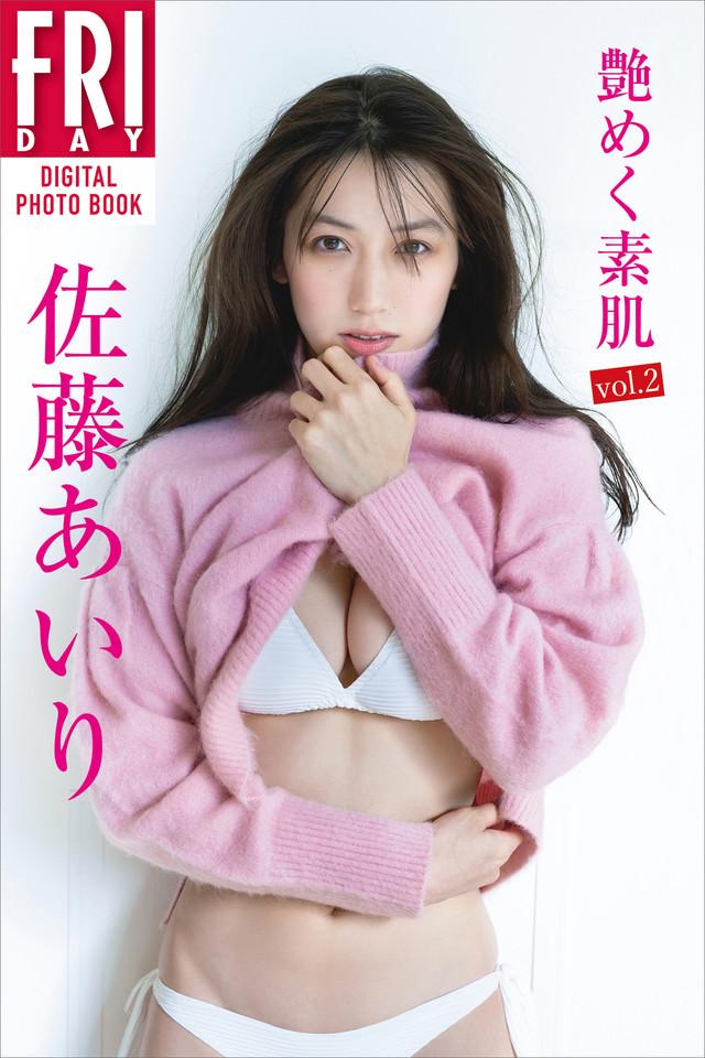 佐藤あいり「艶めく素肌 vol.2」FRIDAYデジタル写真集