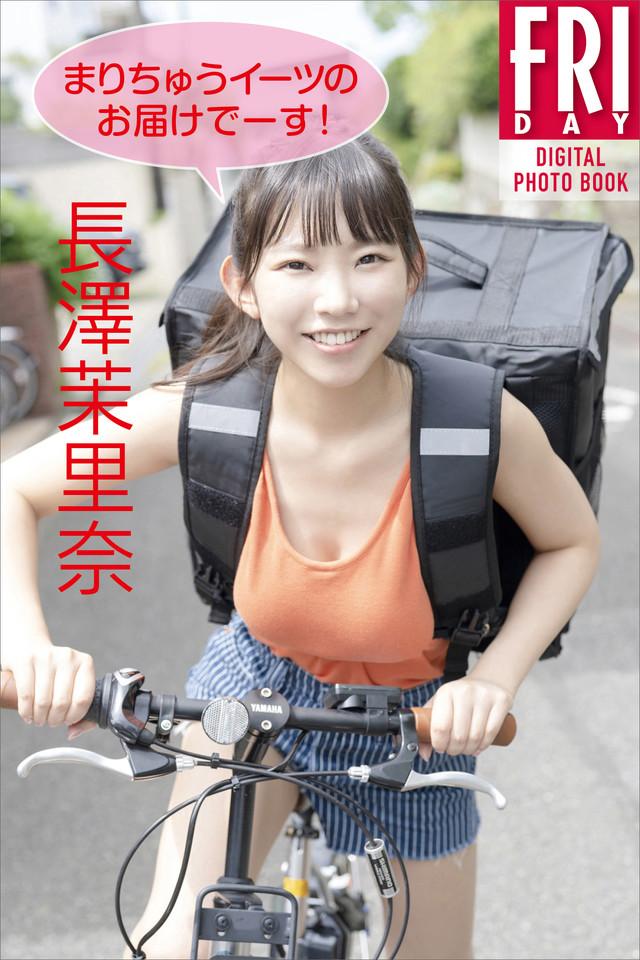 長澤茉里奈「まりちゅうイーツのお届けでーす!」FRIDAYデジタル写真集