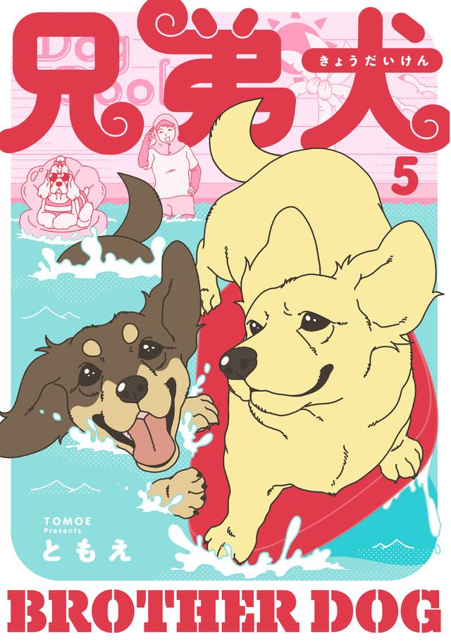 兄弟犬(5)