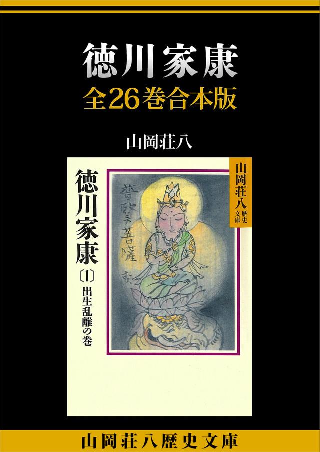 徳川家康  全26巻合本版