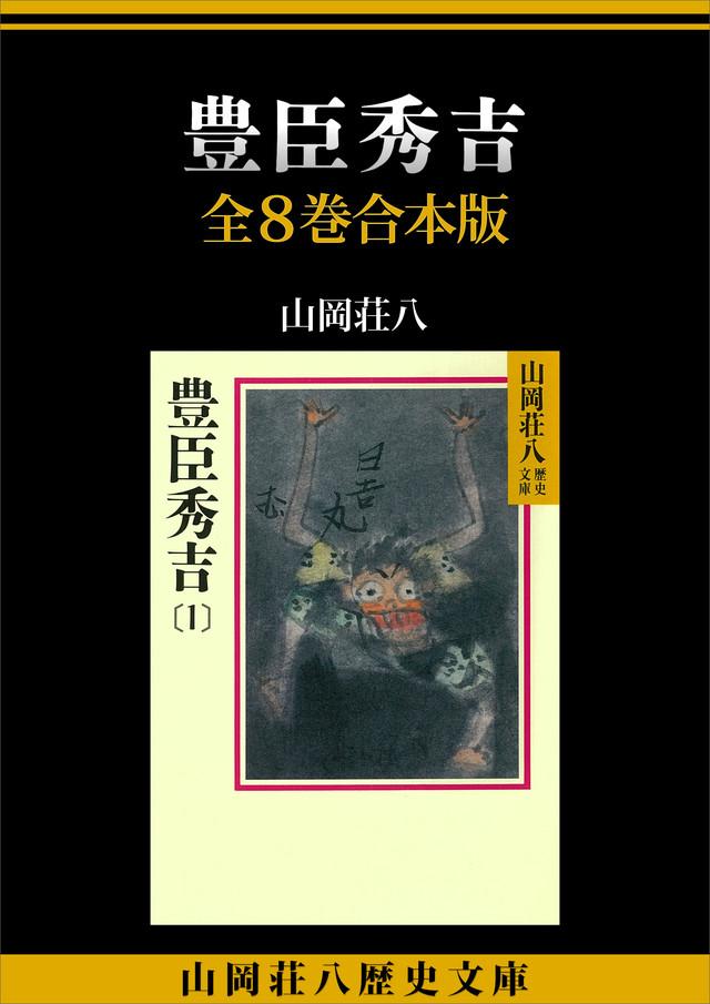 豊臣秀吉 全8卷合本版