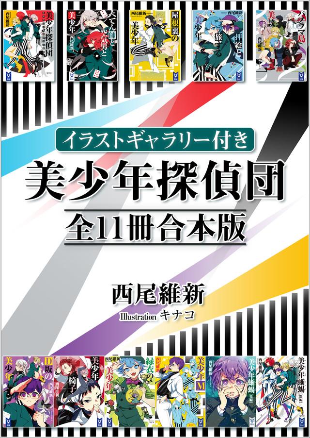 【イラストギャラリー付き】美少年探偵団 全11冊合本版
