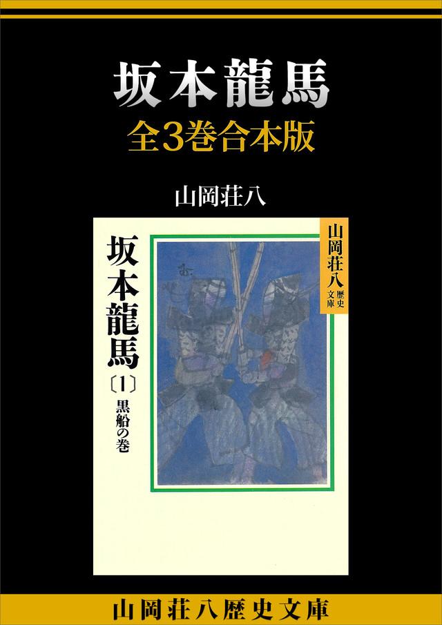 坂本龍馬 全3巻合本版
