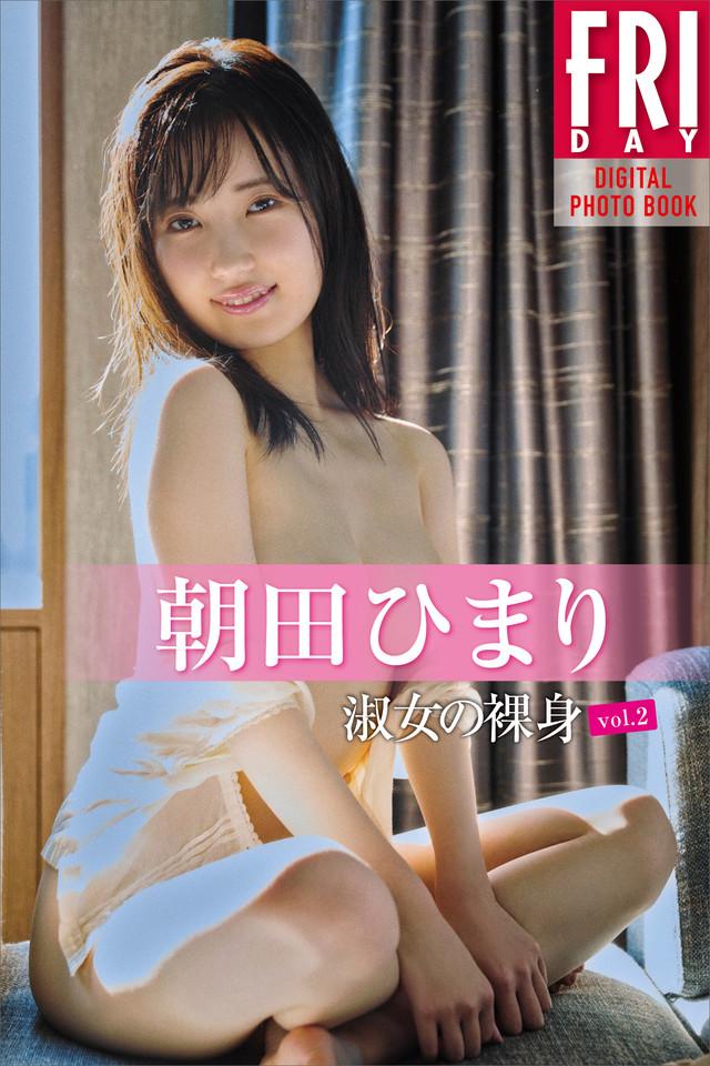 朝田ひまり「淑女の裸身 vol.2」FRIDAYデジタル写真集