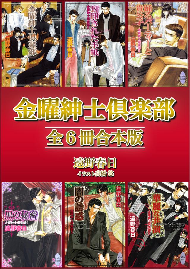金曜紳士倶楽部全6冊合本版