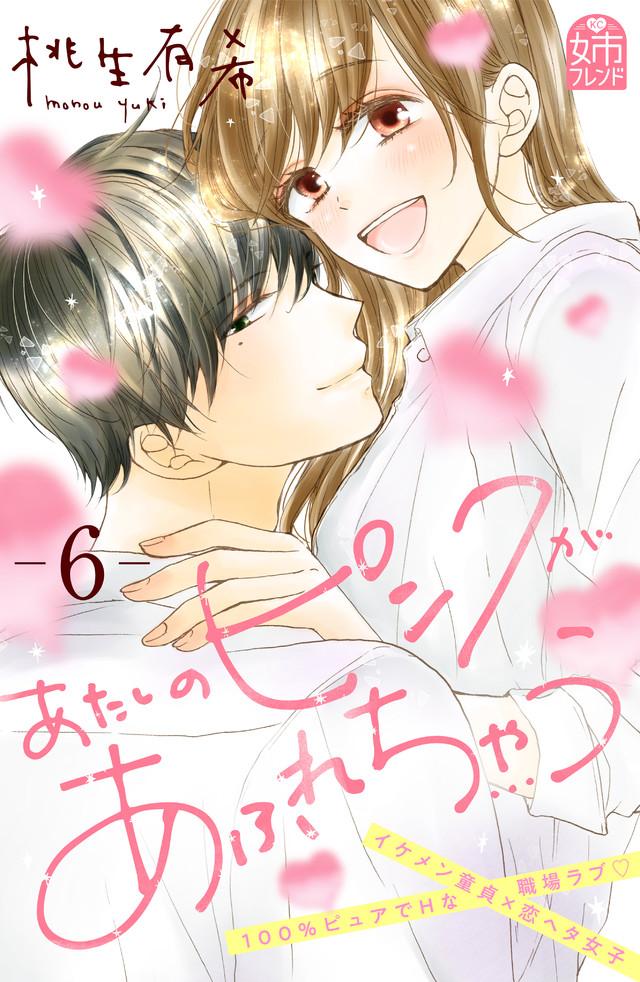 あたしのピンクがあふれちゃう(6)