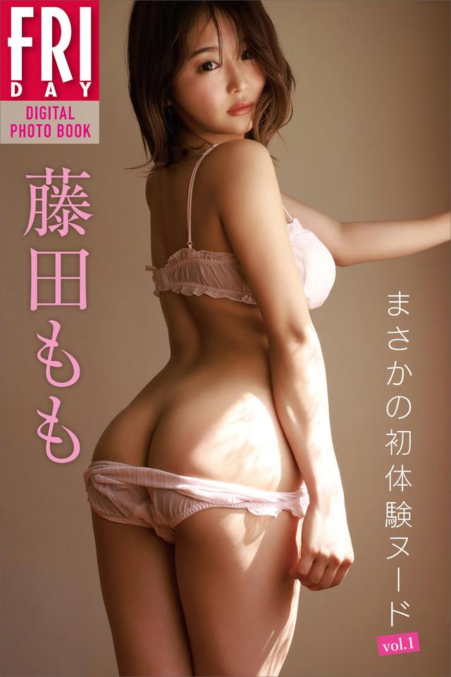 藤田もも まさかの初体験ヌード vol.1 FRIDAYデジタル写真集