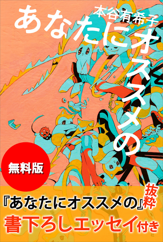 【無料版】『あなたにオススメの』試し読み 本谷有希子特別エッセイ付き