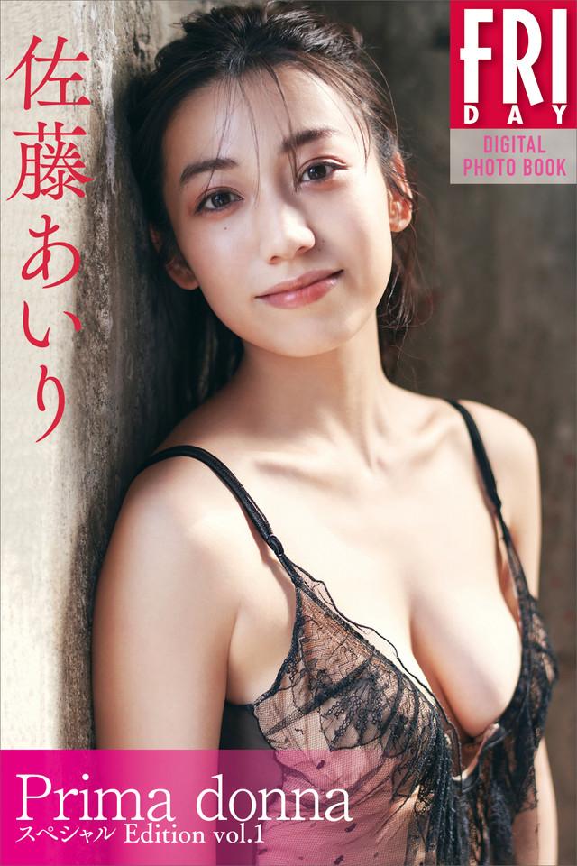 佐藤あいり写真集『Prima donna スペシャルEdition vol.1』FRIDAYデジタル写真集