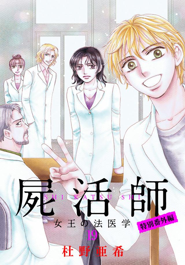 屍活師 女王の法医学(19)
