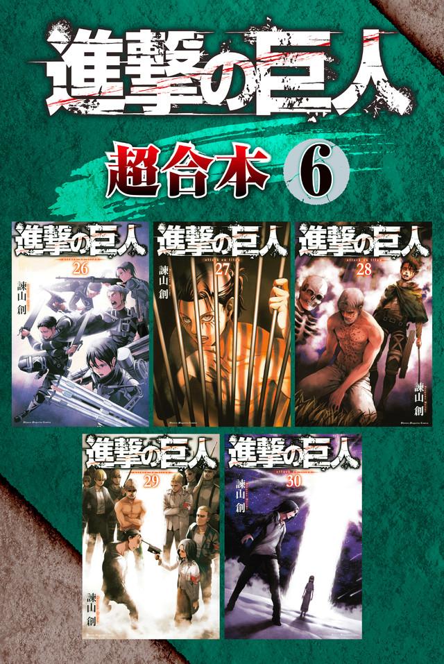 進撃の巨人 超合本版 6