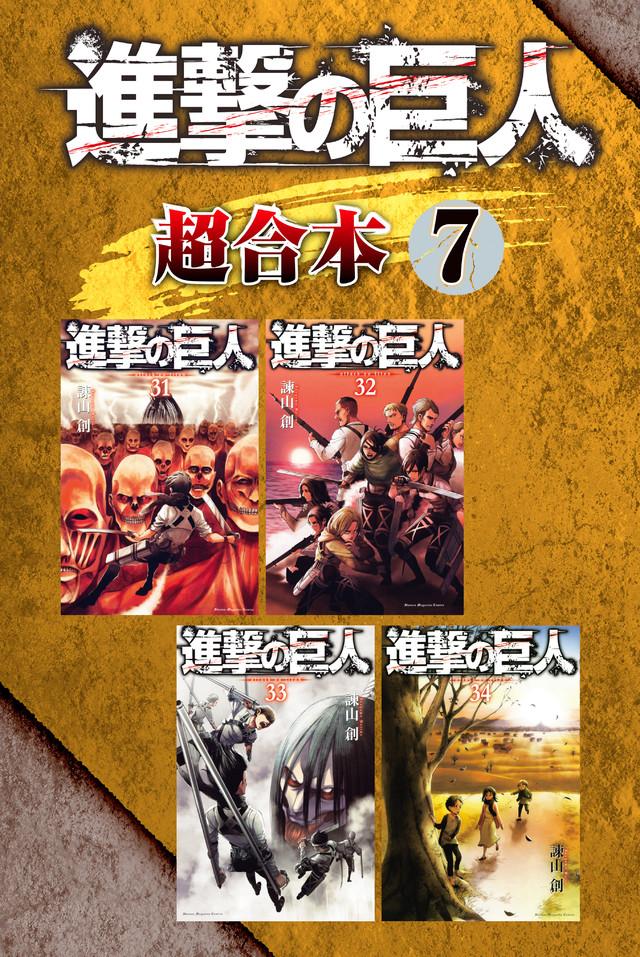 進撃の巨人 超合本版 7