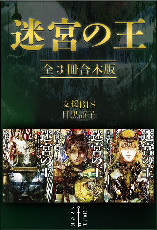 迷宮の王 全3冊合本版 ミノタウロスの咆哮