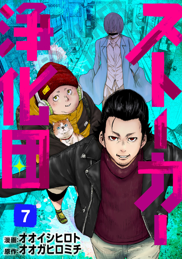 ストーカー浄化団(7)