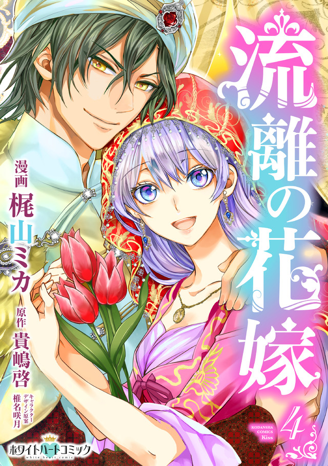 合冊版 流離の花嫁4[ホワイトハートコミック]