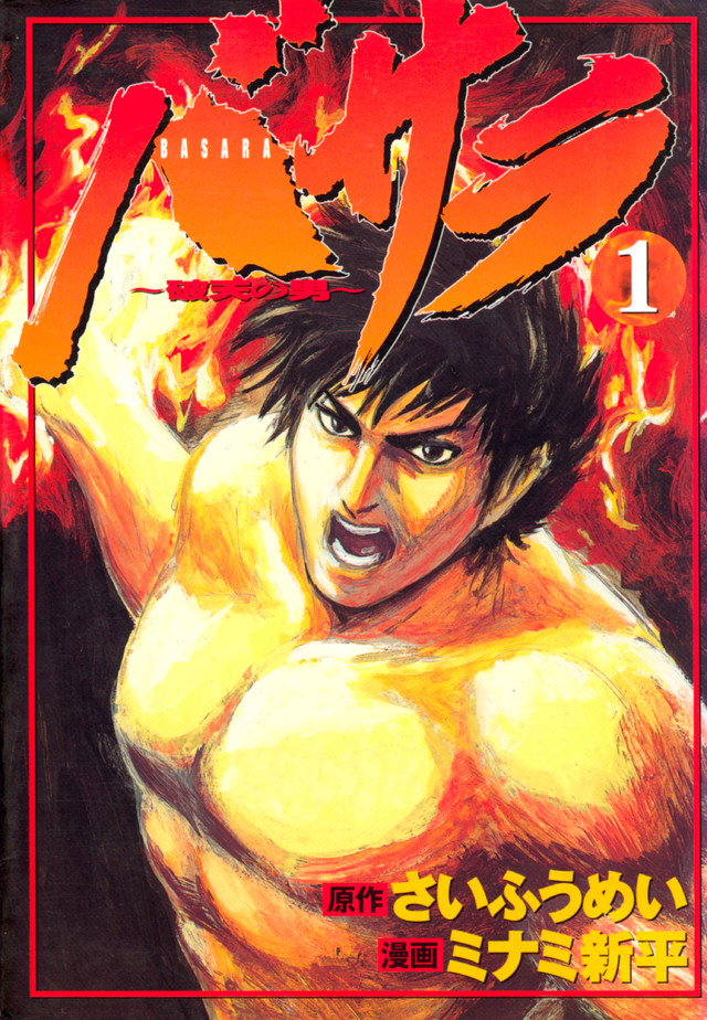 バサラ~破天の男~(1)