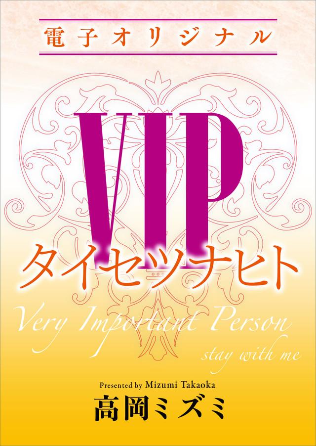 電子書籍オリジナルVIP タイセツナヒト