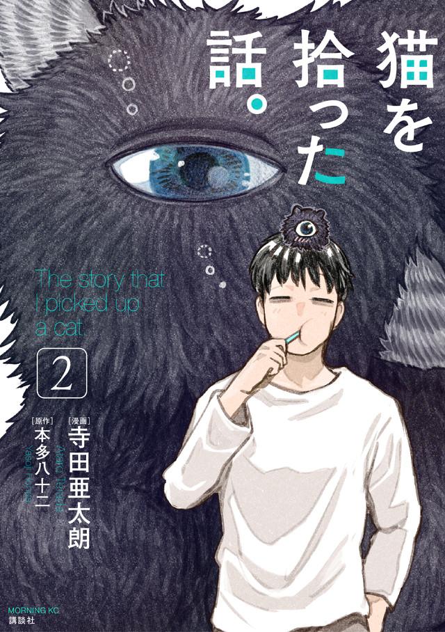 猫を拾った話。(2)