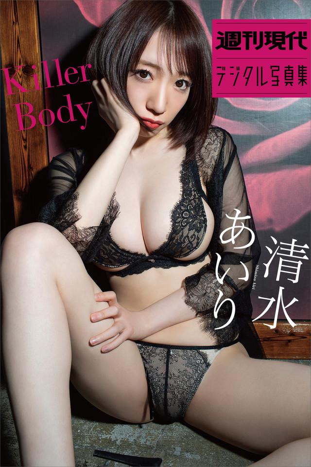 清水あいり Killer Body 週刊現代デジタル写真集