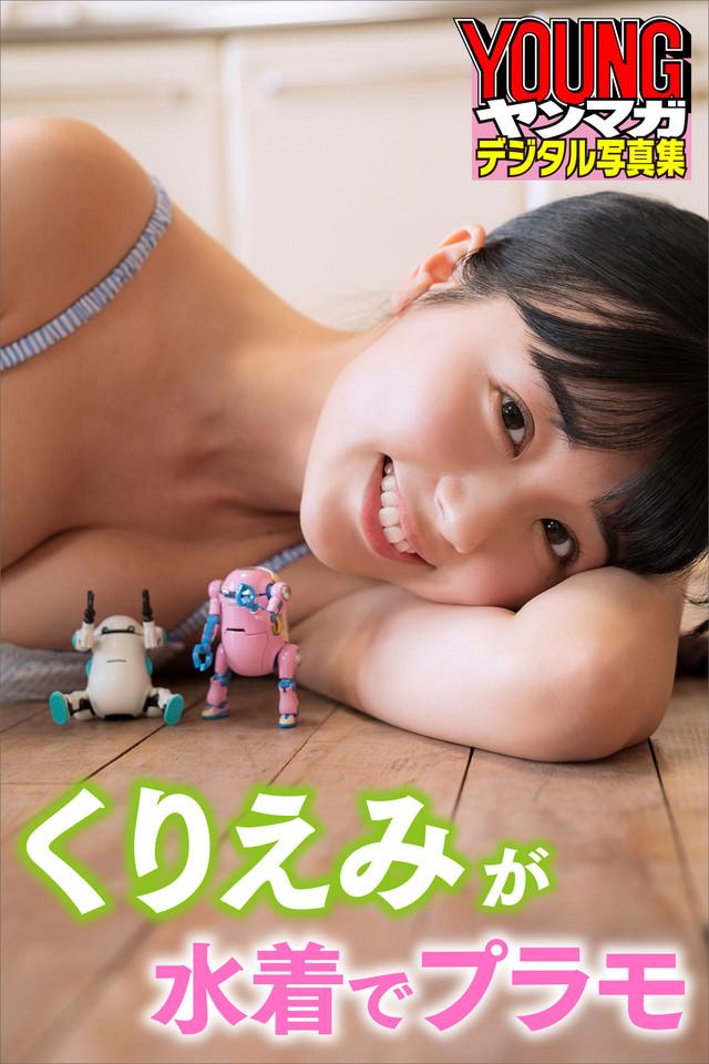 くりえみが水着でプラモ ヤンマガデジタル写真集
