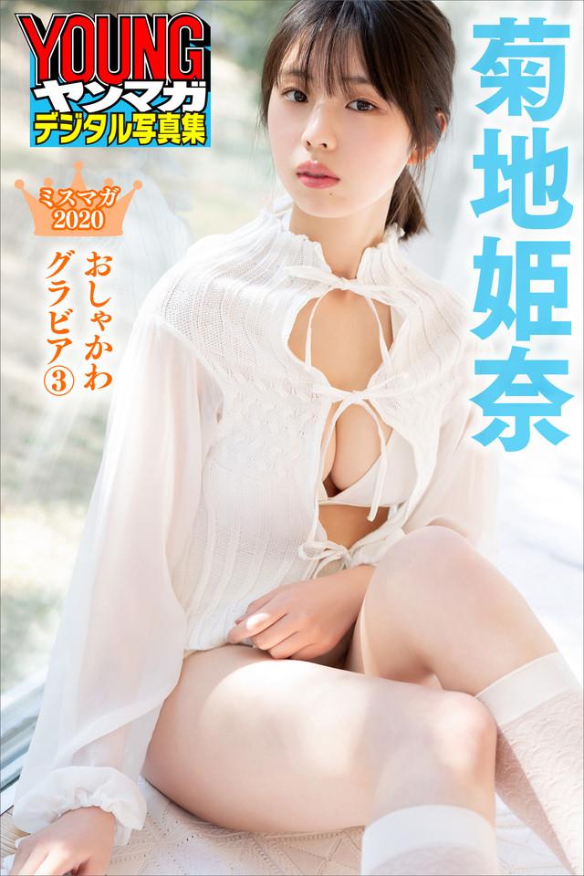 菊地姫奈 ミスマガ2020おしゃかわグラビア3 ヤンマガデジタル写真集