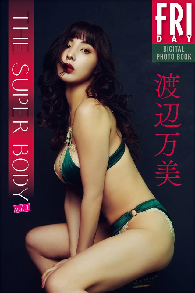 渡辺万美 THE SUPER BODY vol.1 FRIDAYデジタル写真集