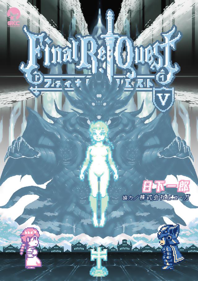 Final Re:Quest ファイナルリクエスト(5)