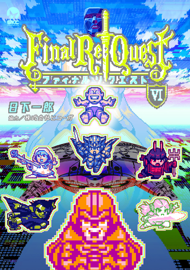 Final Re:Quest ファイナルリクエスト(6)