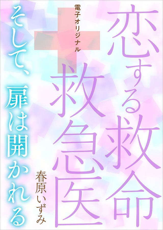 電子オリジナル 恋する救命救急医