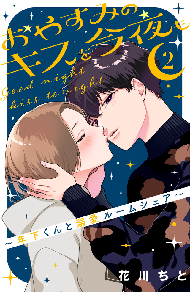おやすみのキスを今夜も~年下くんと溺愛ルームシェア~(2)[comic tint]