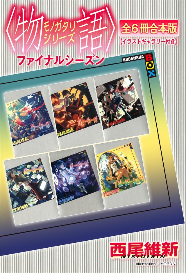 〈物語〉シリーズ ファイナルシーズン全6冊合本版【イラストギャラリー付き】