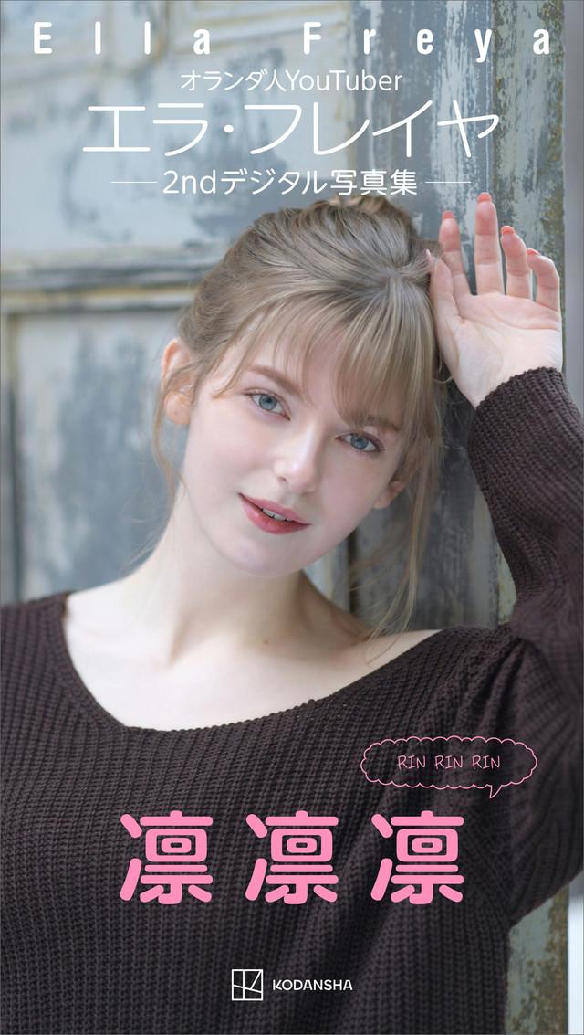エラ・フレイヤ 2ndデジタル写真集 凛凛凛
