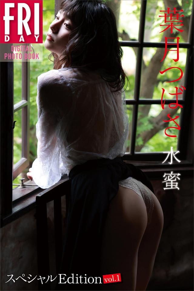 葉月つばさ 水蜜 スペシャルEdition vol.1 FRIDAYデジタル写真集