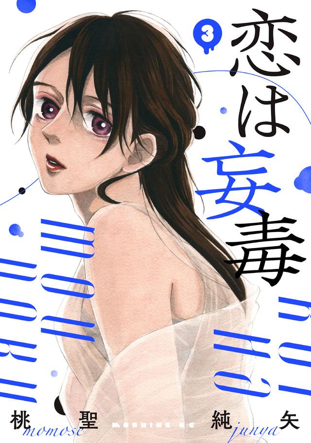 恋は妄毒(3)