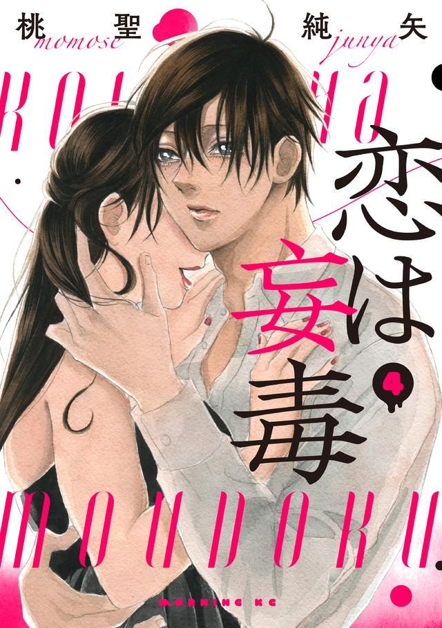 恋は妄毒(4)